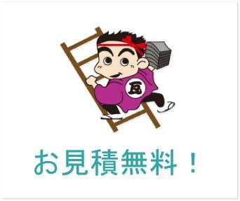 大阪府八尾市 創業明治13年 瓦工事店